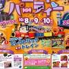 こころ展示場「ハロウィンパーティー」10月8・9・10日開催!!!