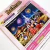 KIRIN|Viva!Dream Autumu 特別な夜を楽しもう[貸切]東京ディズニーランド®️プライベート・イブニング・パーティー 合計7,000名ご招待!