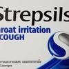 喉薬 Strepsils ストレプスィル