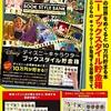 10万円貯金に ディズニー編登場!!