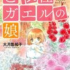 3月29日発売の注目マンガ