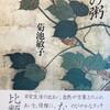草の粥 菊池敏子詩集