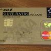 ANAスーパーフライヤーズカードって何ですか