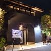 【オススメ5店】高松市郊外(香川)にある創作和食が人気のお店