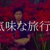 【不気味な旅行】彼岸花が咲き乱れる「巾着田曼珠沙華祭り」で異世界な写真を撮りたい!