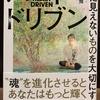 【本】ハートドリブン