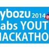 「サイボウズ・ラボユース Hackathon 2014 夏」エントリー開始!