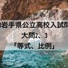 【数学解説】2018岩手県公立高校入試問題~大問2、3「等式、比例」~