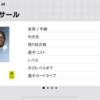 【ウイイレアプリ2019】マラング サールの確定スカウト&徹底解説!!