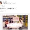 栃木県『佐野ブランド姫』のSKE48福士奈央がとちぎテレビに出演!幼稚園の先生のメッセージに涙!