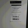 ≪情報処理技術者試験≫ ITパスポート 受験体験記