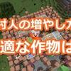 【マインクラフト】村人の増やし方で積極度を上げる最適な作物を考案!#265