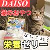 ダイソーの猫のおやつ【栄養ゼリー】を猫3姉妹に与えてみたけど・・なにこれ?
