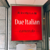 イタリアンでロカボ(糖質制限)の至高のラーメンを堪能【黄金の塩らぁ麺 ドゥエイタリアン (Due Italian)】