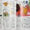 長谷川義史『絵本作家のブルース』を読む