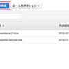 EC2 上の CentOS7 から goofys で S3 をマウントする(IAM ロール利用編)