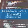 最近話題のPHPフレームワーク『Laravel5』をインストールする!