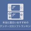 本当に面白いおすすめのニンテンドー3DSソフトランキング50