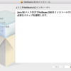 JavaMeを使う 真・開発環境構築 失敗〜Net Beans編〜