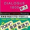 TOEICでスコア600→750に伸ばした時に使っていた英語の参考書まとめ