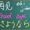 一日ワンフレーズでトリリンガルに/practice1 phrase per day to become a trilingual/每日一句 练就三语名人(5)