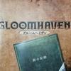 85時間かけて『グルームヘイヴン』1周目クリア(ネタバレあり)