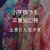 【卒業式に袴】小学校でもほとんどの子が?!完全に出遅れました。