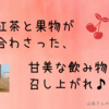 フルーツティーのレシピ1☆スイカとリンゴのフルーツティー