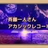 斉藤一人さん アカシックレコード
