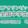 【大会結果】2019年「彩の国杯第13回全国中学生空手道選抜大会」(JOCジュニアオリンピックカップ)