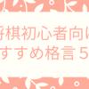 (将棋初級編)将棋にチャレンジ!②~初心者が将棋をはじめて最初に勉強すべきおすすめ格言5選~