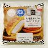 LAWSON UchiCafe 北海道チーズのふんわりサンド