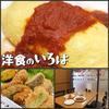 【オススメ5店】高槻(大阪)にある洋食が人気のお店