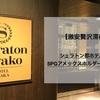 【激安贅沢滞在期】シェラトン都ホテル大阪のSPGアメックスホルダーへの好待遇!