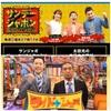 ワイドナショーVSサンジャポ「太田さんと松本さん、こんなに面白いネタはない」