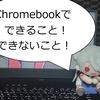 Chromebookでできること!できないこと!