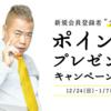 出川さんでCM放送開始!ハピタスの利用方法(攻略法)まとめ!