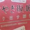 【けやき坂46 ライブレポ】「走り出す瞬間ツアー」横浜3日目レポート