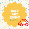 子連れ移動に便利!!Uber Taxi仙台の使い方と感想、注意点!
