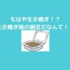 まるで生姜焼き!?生姜焼き味の納豆なんてのがあった!!