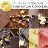 おいしいチョコレートが食べたい・・・♡