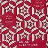 『処刑への誘い』ウラジーミル・ナボコフ/小西昌隆訳
