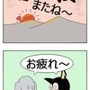 【犬猫漫画】職業的な二人