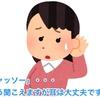 「キャッソー」・・・ そう聞こえますが耳は大丈夫ですか?
