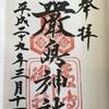 【広島】厳島神社、豊国神社