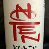 五橋 純米吟醸 どんとこい(酒井酒造)