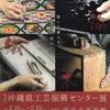 沖縄県工芸振興センター展/工芸縫製・金細工技術研修成果展