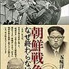 朝鮮戦争は、なぜ終わらないのか①