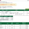 本日の株式トレード報告R3,06,09