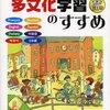 【読書メモ】多言語多文化学習のすすめ―世界と対話するために